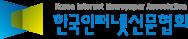 한국인터넷신문협회 로고