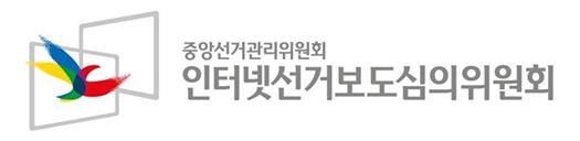 인터넷선거보도심의위원회 로고