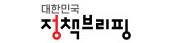 대한민국 정책브리핑 로고